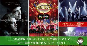 5月に銀座で開催されるコンサート3選! 銀座