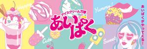 アイスクリーム万博「あいぱく(R) TOKYO」in 銀座三越 銀座