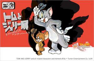 誕生80周年 トムとジェリー展 カートゥーンの天才コンビ ハンナ=バーべラ 銀座