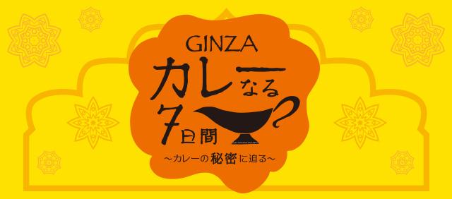 GINZA カレーなる7日間~カレーの秘密に迫る~ 銀座