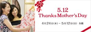 5.12 Thanks Mother's Day 母の日 銀座