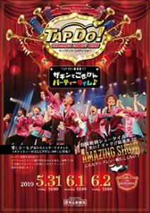 TAP DO!劇場版17 ~ザギンでごきげんパーティータイム♪~ 銀座