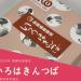 創業200年! 歌舞伎座の地下にある珍しい、丸い形の「いろはきんつば」和泉庄