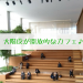 「カフェ・セレ」東銀座駅から徒歩1分! 大階段で一息つける開放的なカフェ