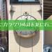 ginza_clock