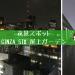 GINZA SIXの屋上「GINZA SIX ガーデン」は夜景デートにピッタリ♪