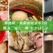 焼あご塩らー麺 たかはし 東銀座の上品なラーメン屋さん。女性1人でも入りやすい