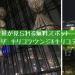 銀座の夜景スポット 東急プラザ「6階キリコラウンジ」と11階キリコテラス!