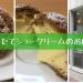 「銀座 緑花堂」サクサクおいしい! 焼きたてシュークリームはいかが♪