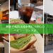 「SONOKO CAFE」美と健康を意識した女性にうれしい無添加メニューを召し上がれ♪