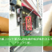 「チョウシ屋」昭和2年創業! 伝統の味のコロッケ屋さん