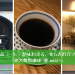 「炭火焙煎珈琲 凛 east+」銀座にある絶品コーヒーが味わえる安らぎカフェ