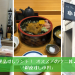 「銀座すし小川」お値段もお味も間違いなく大満足!絶品!! ウニ丼♪