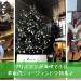 銀座でオススメ! クリスマスショーウィンドウ特集♪【2018年】