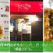 銀座「さとう」国産黒毛和牛専門店が作るビーフカツバーガー