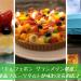 「キルフェボン グランメゾン銀座」8種のフルーツがたっぷりのった贅沢フルーツタルトを味わえるお店♪