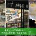 明治23年創業ノスタルジックな和菓子屋「柏屋菓子店」