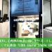 「LIXIL Digital Studio GINZA」でVR-AR体験をしてみませんか?
