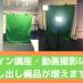 新機材追加!オンライン撮影スタジオとしても使える会議室!